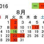 8月当店カレンダー