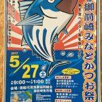 5/27(土)は 御前崎!!!