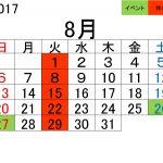 8月カレンダーとイベント
