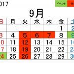 9月 カレンダー と イベント