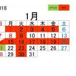 2018.1 カレンダー