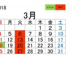 3月 営業カレンダー